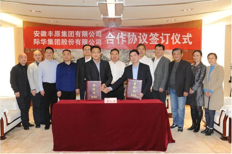 2021年3月31日 乐虎国际官方网下载集团与际华股份合作签约